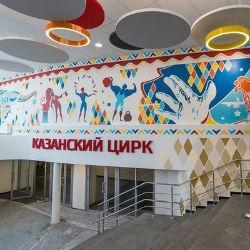 В Казанском цирке случился потоп (ВИДЕО)