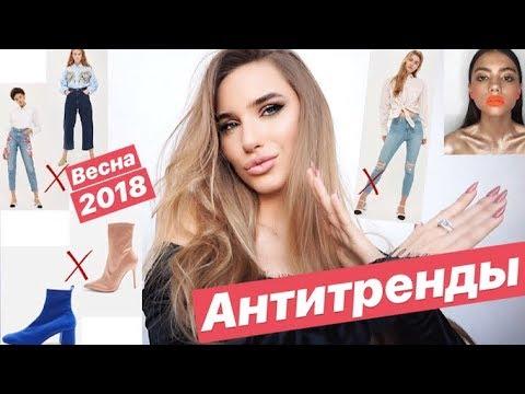 Будь модной этим летом 2018