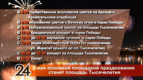 Стала известна ПРОГАММА празднования 9 Мая в Казани