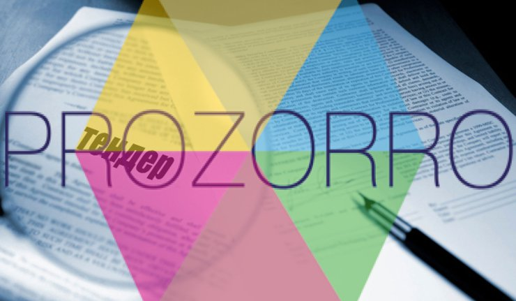 Государственные закупки по-новому через систему Prozorro