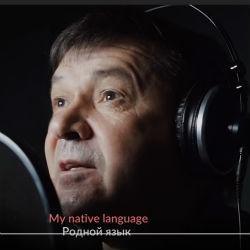 Звёзды татарской эстрады записали песню, посвященную родному языку (КЛИП)