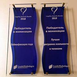 В номинации «Лучшая программа лояльности в телекоме» победила программа «Бонус» компании «Ростелеком»