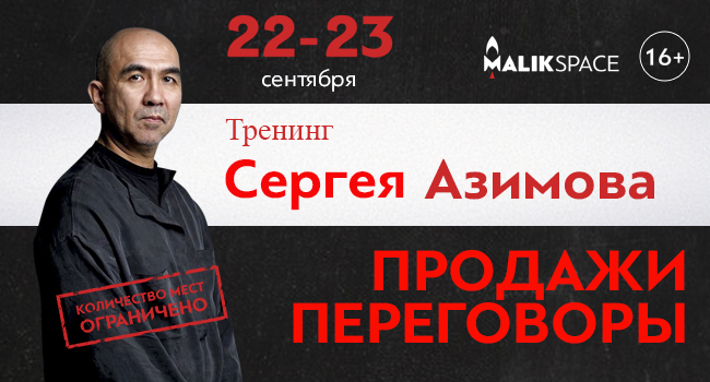 22-23 сентября в Казани пройдет легендарный тренинг Сергея Азимова «Продажи. Переговоры».
