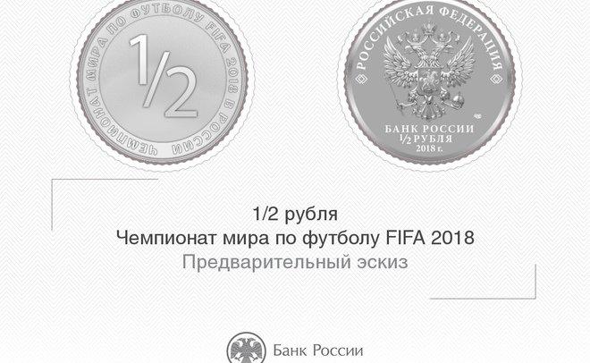 ЦБ пообещал выпустить монету «1/2 рубля» в случае выхода России в полуфинал ЧМ-2018   (ФОТО)