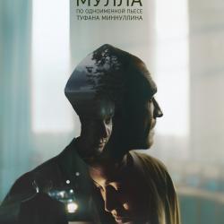 Творческая группа фильма «Мулла» презентует кинокартину в Челябинской области