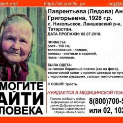 В татарстанском селе Никольское пропала бабушка 1928 года рождения