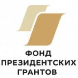 Стартовал прием заявок на второй конкурс президентских грантов