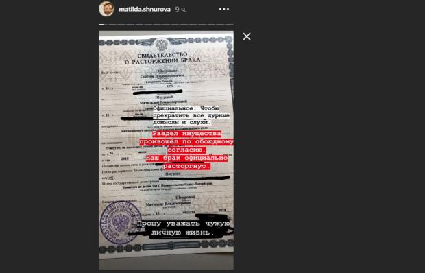 Шнуров официально развелся с Матильдой