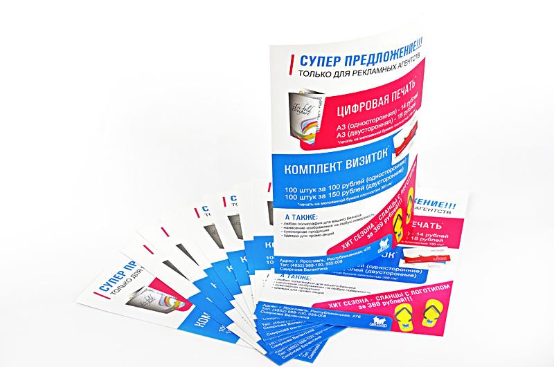 Качественная печать листовок по доступной цене