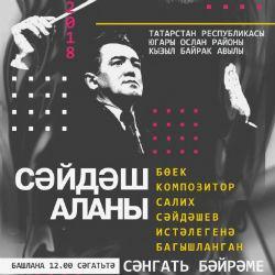 18 августа в деревне Кызыл Байрак состоится праздник искусства «Сәйдәш аланы»