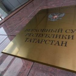 Верховный суд РТ огласил компромат на экс-ректора КХТИ и оставил его в СИЗО