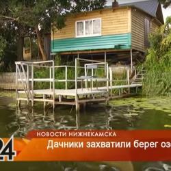 Дачников в Нижнекамске обвинили в захвате берега озера (ВИДЕО)
