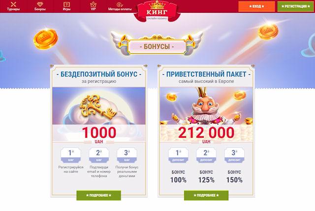 СлотоКинг — лучший клуб для украинца!