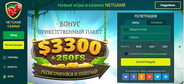 Что позволяет казино НетГейм выделяться?