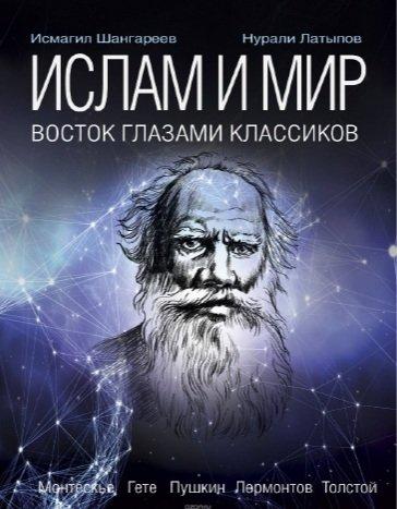 Топ-50 героев татар: социокультурные механизмы развития Татарского мира