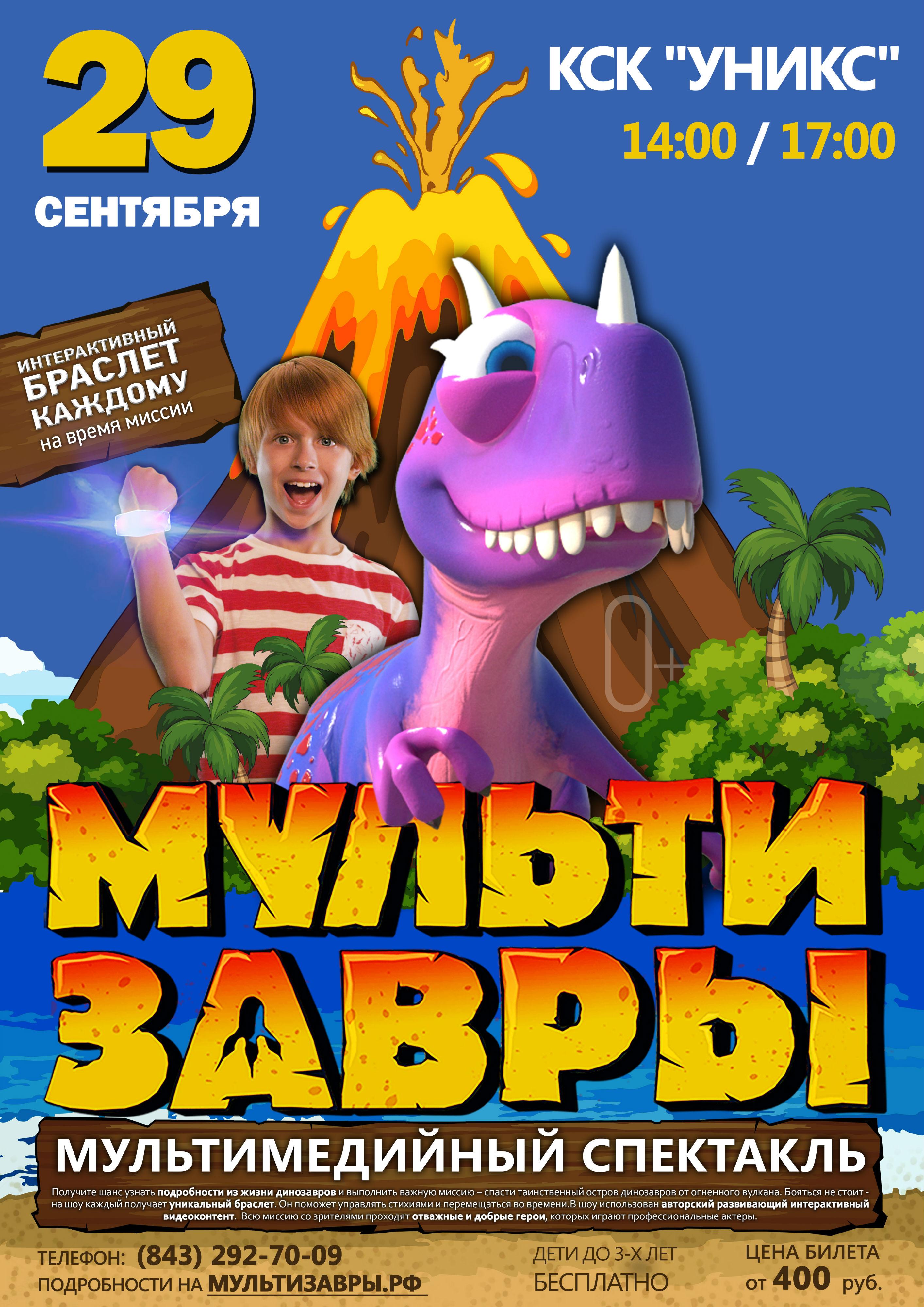 У жителей Казани появилась возможность встретиться с динозаврами