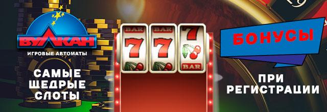 играть казино Вулкан