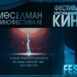 XIV Казанского международного фестиваля мусульманского кино: итоги 6 сентября