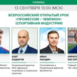 «Ростелеком» организовал телемост для казанских школьников на всероссийском открытом уроке