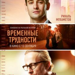 Смотрите фильм  «Временные трудности » в сети кинотеатров Алмаз Синема