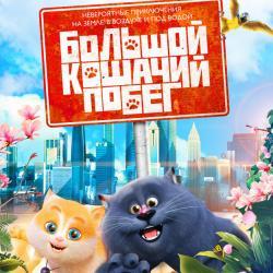 Смотрите анимационный фильм «Большой кошачий побег » в сети кинотеатров Алмаз Синема