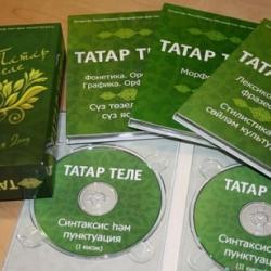 Продолжается запись на бесплатные курсы татарского языка