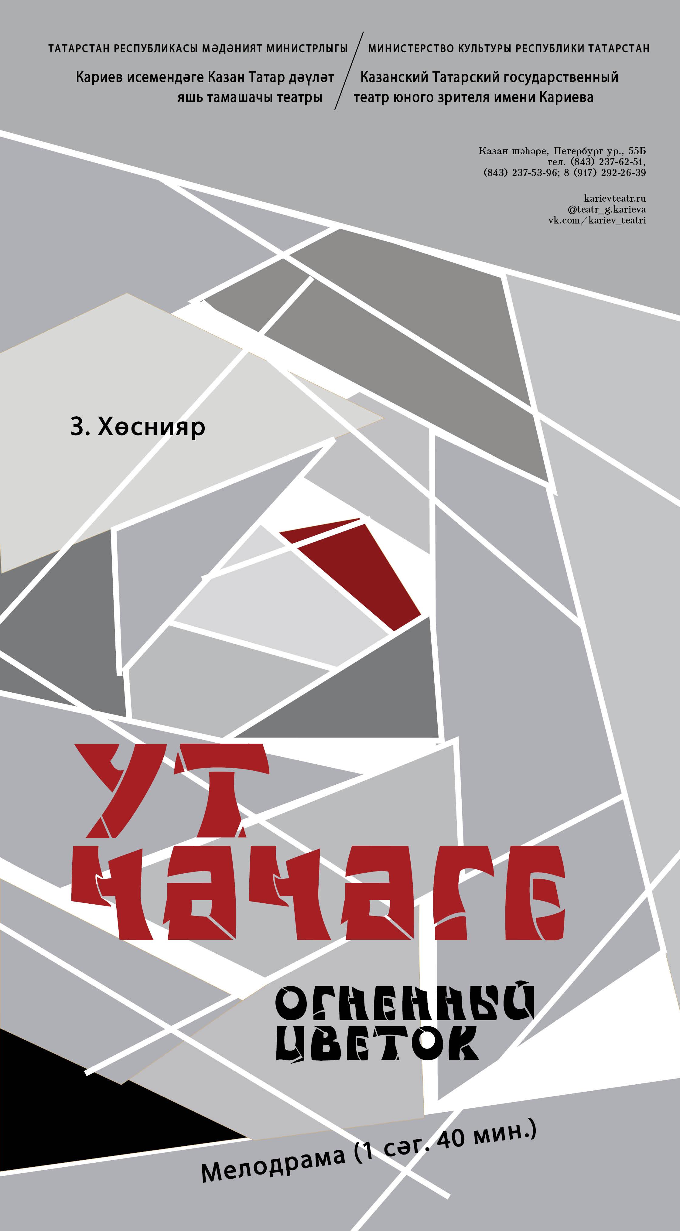 В театре Кариева состоится премьера спектакля «Огненный цветок»