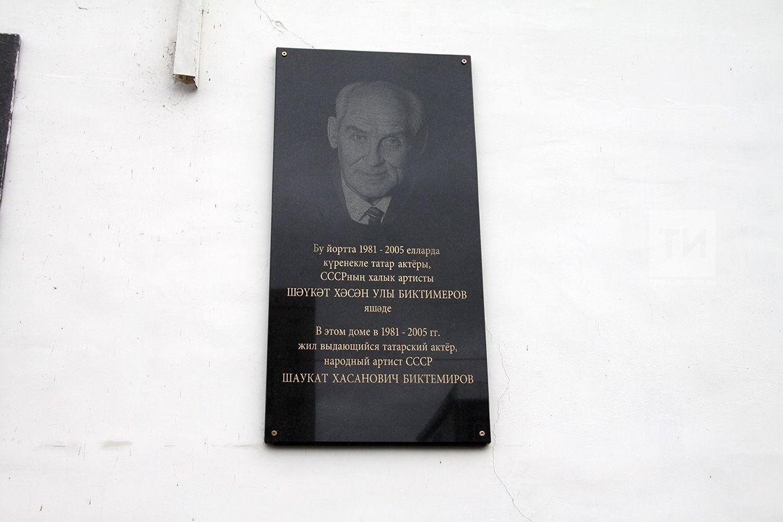 В Казани открыли мемориальную доску Шаукату Биктемирову (ФОТОРЕПОРТАЖ)