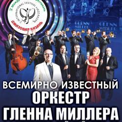 В Татарской государственной филармонии открывается V Международный фестиваль «Джазовая Казань»