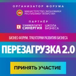 26 октября в Казани пройдет масштабный бизнес-форум «Перезагрузка 2.0».
