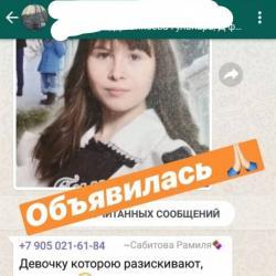 Пропавшая 17-летняя студентка «уехала с женихом в другой город» (ФОТО)