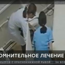 Смерть жительницы Казани в клинике для похудения попала на ВИДЕО