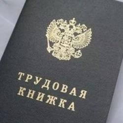 В Челнах выплатят 200 тыс. руб. за задержку выдачи трудовой книжки