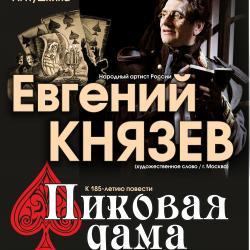 В Татарской филармонии Евгений Князев прочтет «Пиковую даму» Пушкина!