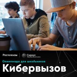 Школьник из Татарстана попал в первую образовательную программу по кибербезопасности для школьников в Сочи