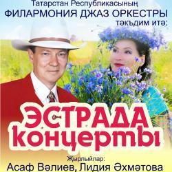 Филармонический джаз-оркестр сыграет татарский джаз