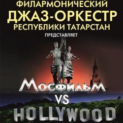 «Мосфильм против Голливуда»! Филармонический джаз-оркестр Республики Татарстан сыграет музыку к кинофильмам