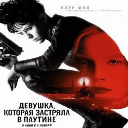 Смотрите фильм «Девушка, которая застряла в паутине» в сети кинотеатров Алмаз Синема