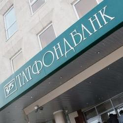 В Госсовете Татарстана одобрили выплаты пострадавшим клиентам «ТФБ Финанс»