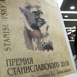 Фариду Бикчантаеву вручили международную премию Станиславского