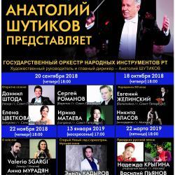 В Татарской государственной филармонии итальянский певец исполнит татарский романс!
