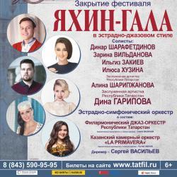«Яхин-Гала» в Татарской филармонии!
