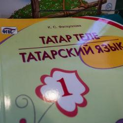 10 татарских слов, которые сложно перевести на другие языки