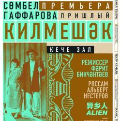 Театр Камала примет участие в международном фестивале в Г.Нанкин