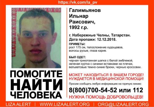 В Татарстане разыскивают 26-летнего парня (ФОТО)