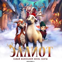 Смотрите фильм «Эллиот » в сети кинотеатров Алмаз Синема