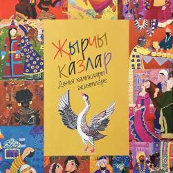 В Казани презентуют книгу «Поющие гуси. Сказки народов мира»