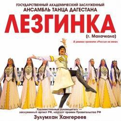 На сцене Татарской филармонии выступит ансамбль танца Дагестана «Лезгинка»