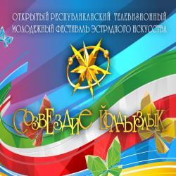 В сельских домах культуры Татарстана состоялись концерты фестиваля «Созвездие-Йолдызлык»