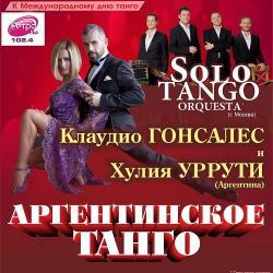 В Татгосфилармонии выступит танцевальная пара Клаудио Гонсалес и Хулия Уррути из Аргентины и оркестр Solo Tango Orquesta!